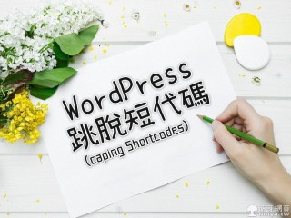 WordPress 跳脫短代碼(Escaping Shortcodes)