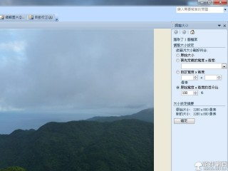 Microsoft Office Picture Manager縮放圖片