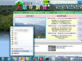【Windows】Win7釘選程式到工作列