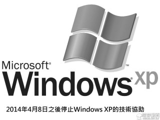 2014年4月8日之後停止Windows XP的技術協助