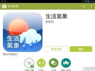 Android:生活氣象