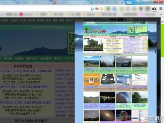 Google Chrome擴充功能:Blipshot
