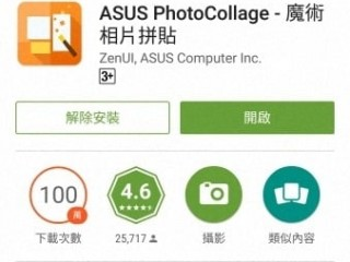Android:ASUS PhotoCollage - 魔術相片拼貼