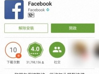 Android:Facebook