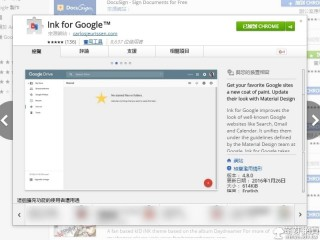 Google Chrome擴充功能:Ink for Google™