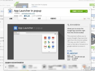 Google Chrome擴充功能:App Launcher in popup