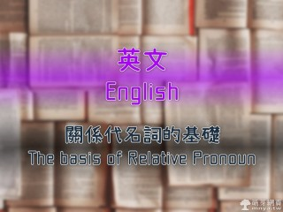 英文(English):關係代名詞的基礎(The basis of Relative Pronoun)