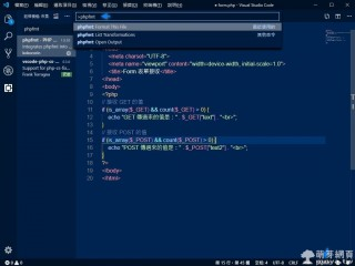 phpfmt(Visual Studio Code 擴充功能):PHP 格式化/自動美化工具