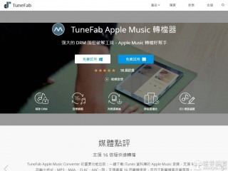 TuneFab Apple Music Converter:將 Apple Music 音樂轉換成 MP3 並跳脫平台限制