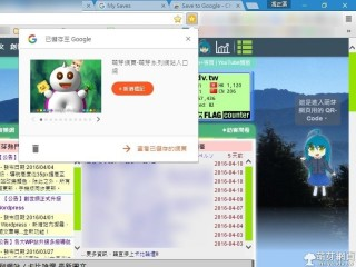 Google Chrome擴充功能:Save to Google