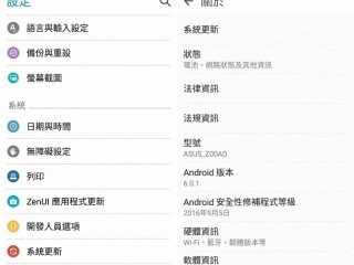 ASUS Zenfone 2 手動升級 Android M (6.0.1)