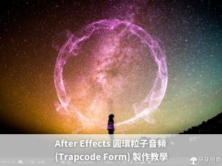 After Effects 圓環粒子音頻 (Trapcode Form) 製作教學