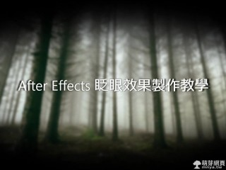 After Effects 眨眼效果製作教學