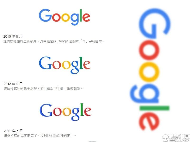 採用 google