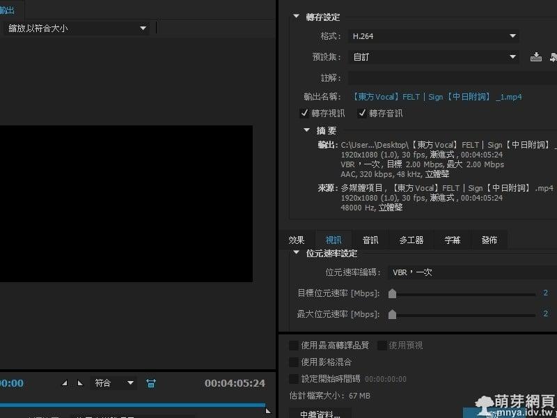 Adobe Media Encoder CC 2015:降低影片位元速率節省空間- 萌芽