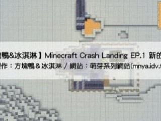【方塊鴨&冰淇淋】Minecraft Crash Landing EP.1 新的世界