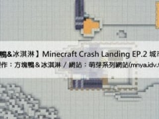 【方塊鴨&冰淇淋】Minecraft Crash Landing EP.2 城市掠奪