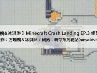 【方塊鴨&冰淇淋】Minecraft Crash Landing EP.3 修整家園