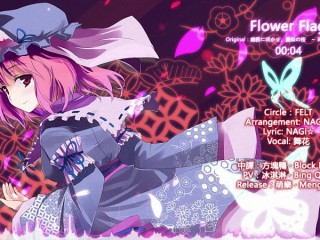 ᴴᴰ【東方Vocal】FELT|Flower Flag【中日English附詞】