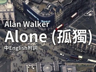 ᴴᴰ【Original】Alan Walker|Alone (孤獨)【中English附詞】【MV】