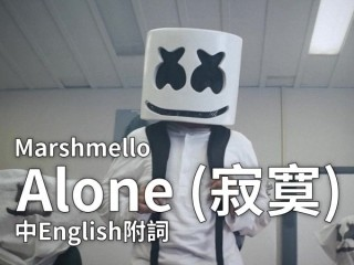 ᴴᴰ【Original】Marshmello|Alone (寂寞)【中English附詞】【MV】