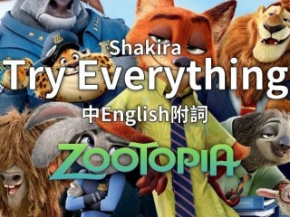 ᴴᴰ⁶⁰【Original】Shakira|Try Everything (Zootopia主題曲)【中English附詞】