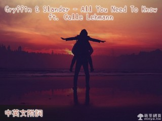 【西洋電音】Gryffin & Slander - All You Need To Know ft. Calle Lehmann【中英文附詞】