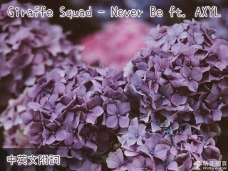 【西洋電音】Giraffe Squad - Never Be ft. AXYL【中英文附詞】