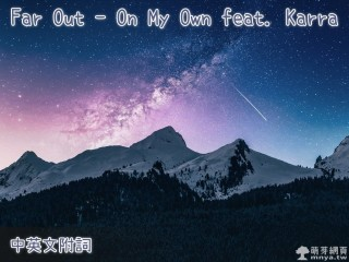 【西洋電音】Far Out - On My Own feat. Karra【中英文附詞】