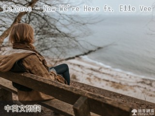 【西洋電音】LeJeune - Now We're Here ft. Elle Vee【中英文附詞】