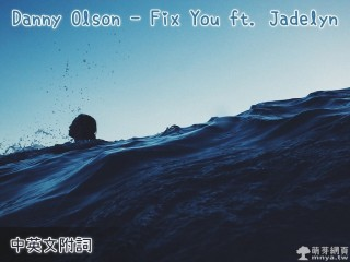 【西洋電音】Danny Olson - Fix You ft. Jadelyn【中英文附詞】