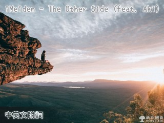 【西洋電音】iMeiden - The Other Side (feat. Aki)【中英文附詞】