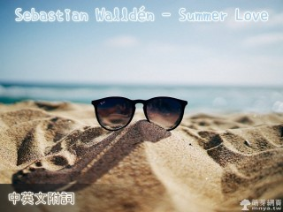 【西洋電音】Sebastian Walldén - Summer Love【中英文附詞】