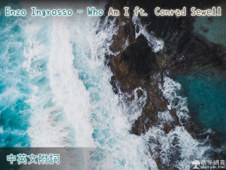 【西洋電音】Enzo Ingrosso - Who Am I ft. Conrad Sewell【中英文附詞】