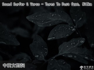 【西洋電音】Sound Surfer & Verso - Turns To Dust feat. Nilka【中英文附詞】