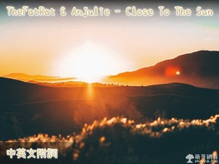 【西洋電音】TheFatRat & Anjulie - Close To The Sun【中英文附詞】