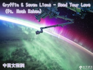 【西洋電音】Gryffin & Seven Lions - Need Your Love (ft. Noah Kahan)【中英文附詞】