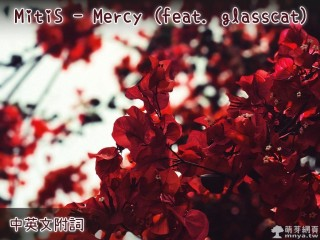 【西洋電音】MitiS - Mercy (feat. glasscat)【中英文附詞】