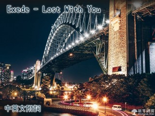 【西洋電音】Exede - Lost With You【中英文附詞】