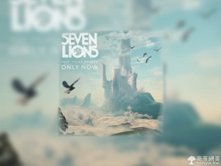 【西洋電音】Seven Lions - Only Now (feat. Tyler Graves)【中英文附詞】
