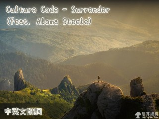 【西洋電音】Culture Code - Surrender (feat. Aloma Steele)【中英文附詞】