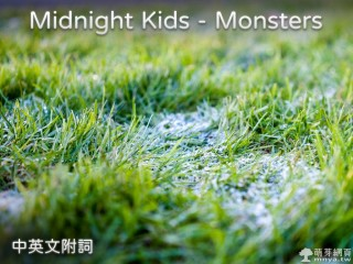 【西洋電音】Midnight Kids - Monsters ft. Michelle Buzz【中英文附詞】
