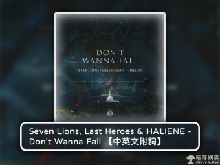 【西洋電音】Seven Lions, Last Heroes & HALIENE - Don't Wanna Fall【中英文附詞】