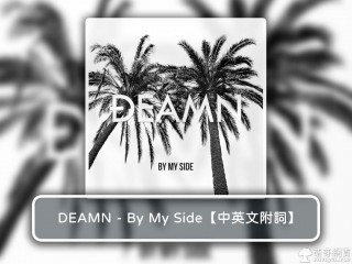 【西洋電音】DEAMN - By My Side【中英文附詞】
