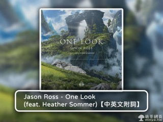 【西洋電音】Jason Ross - One Look (feat. Heather Sommer)【中英文附詞】
