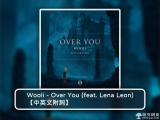 【西洋電音】Wooli - Over You (feat. Lena Leon)【中英文附詞】