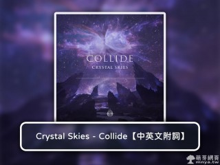 【西洋電音】Crystal Skies - Collide【中英文附詞】
