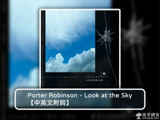【西洋電音】Porter Robinson - Look at the Sky【中英文附詞】