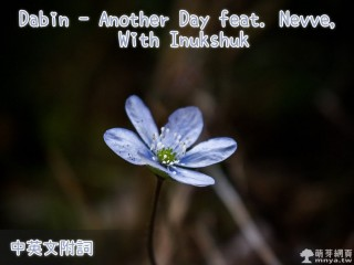 【西洋電音】Dabin - Another Day feat. Nevve, With Inukshuk【中英文附詞】